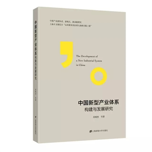 中国新型产业体系构建与发展研究