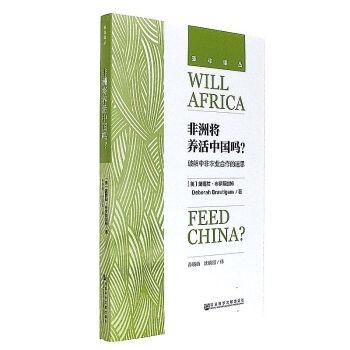 非洲将养活中国吗?:破解中非农业合作的迷思