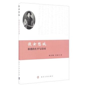 侠女愁城:秋瑾的生平与诗词