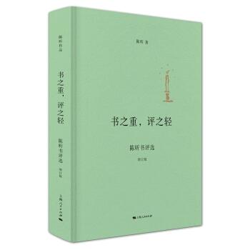书之重,评之轻:陈昕书评选(增订版)