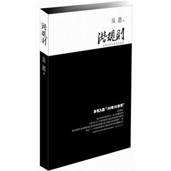 潜规则:中国历史中的真实游戏(修订版)
