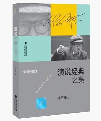 孙绍振文学作品解读系列:演说经典之美