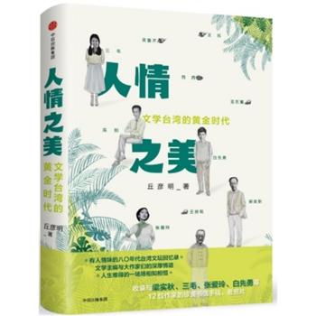 人情之美:文学台湾的黄金时代