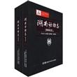 湖南动物志·蜘蛛类(上下)(精装)