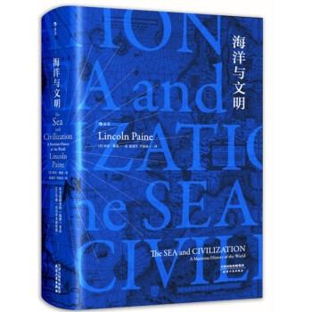 海洋与文明(精装)