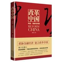 改革中国:风险、挑战与对策