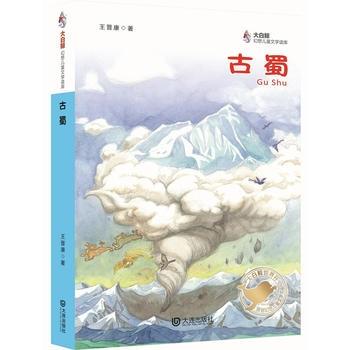 大白鲸幻想儿童文学读库:古蜀