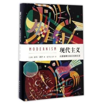 现代主义:从波德莱尔到贝克特之后(精装)