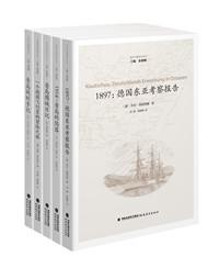 青岛日德战争丛书