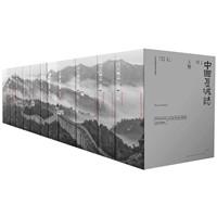 中国长城志(共10卷)(精装)