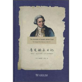 """库克船长日记:""""努力""""号于1768-1771年的航行"""