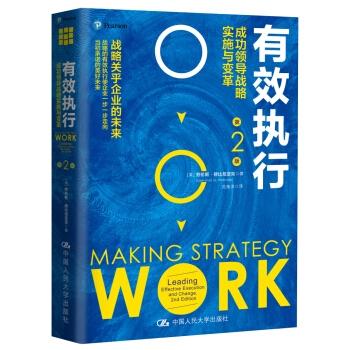有效执行:成功领导战略实施与变革(第2版)
