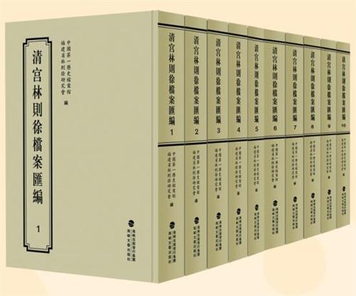 清宫林则徐档案汇编(1-10册)