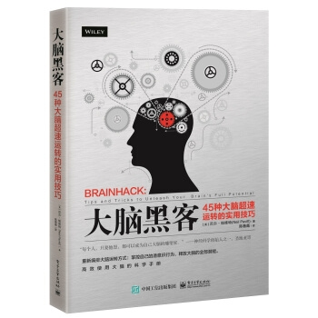 大脑黑客:45种大脑超速运转的实用技巧