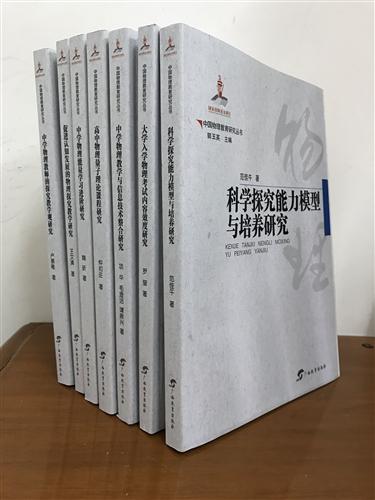 中国物理教育研究丛书