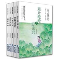 肖复兴散文精粹(套装共5册)