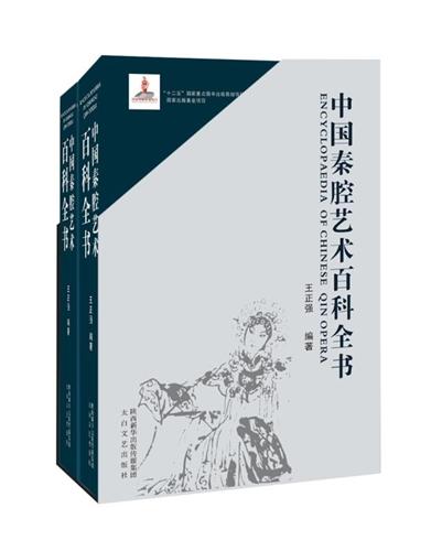 中国秦腔艺术百科全书 (上下卷)