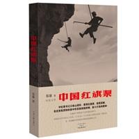 中国红旗渠
