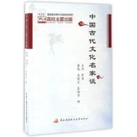 中国古代文化名家谈
