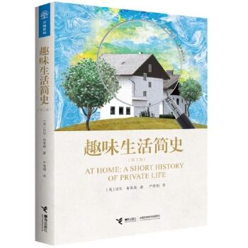 趣味生活简史(第2版)