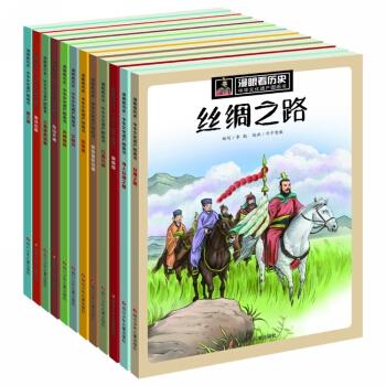 漫眼看历史·中华文化遗产图画书(套装共12册) [7-10岁]