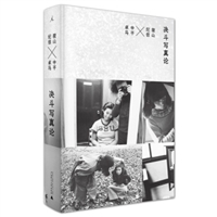 决斗写真论(第17版)(精装)