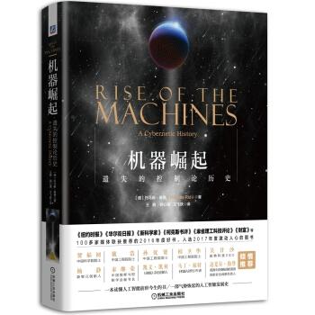 机器崛起:遗失的控制论历史(精装)