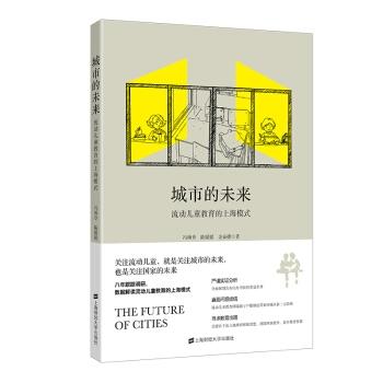 城市的未来:流动儿童教育的上海模式