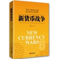 新货币战争