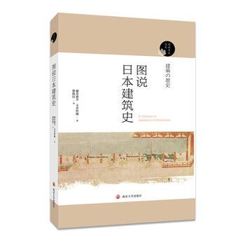 图说日本建筑史