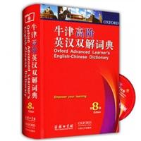 牛津高阶英汉双解词典(第8版)(精装)
