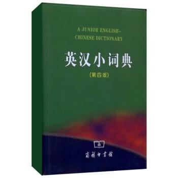 英汉小词典(第4版)