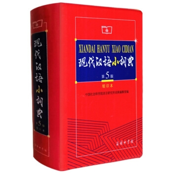 现代汉语小词典(第5版 缩印本)