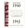 命?#32032;?#20851;的抉择:1940—1941年间改变世界的十个决策(精装)