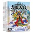 国粹戏剧图画书(精装绘本全5册)