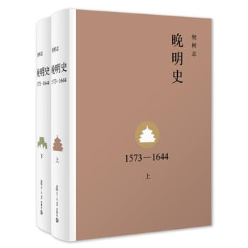 晚明史(精装修订全2册)