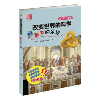 数学的足迹(改变世界的科学丛书)