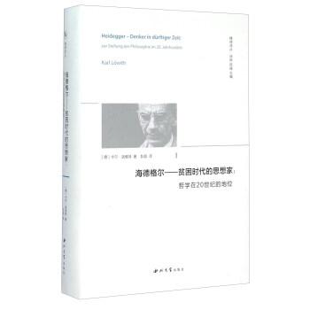 海德格尔:贫困时代的思想家:哲学在20世纪的地位