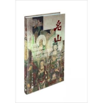 名山:作为思想史的早期中国博物馆史