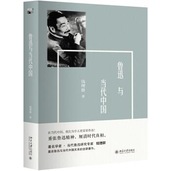 鲁迅与当代中国