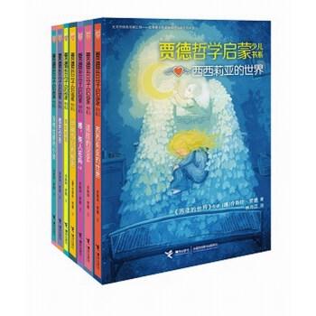 贾德哲学启蒙少儿书系(套装全七册)