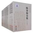陈登原全集(套装1-16册)