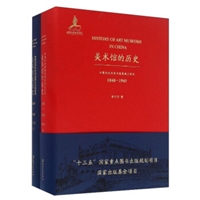 美术馆的历史:中国近现代美术馆发展之研究(1840-1949 套装共2册)