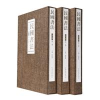 民国书法(全3册)(精装)