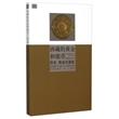 西藏的黄金和银币:历史、传说与演变