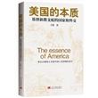 美国的本质:基督新教支配的国家和外交(第3版)
