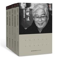 中国教育学家经典论要丛书