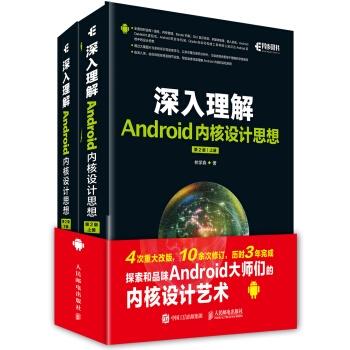 深入理解Android內核設計思想 第2版(上下冊)