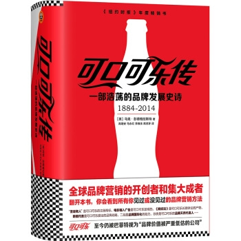 可口可乐传:一部浩荡的品牌发展史诗(精装)