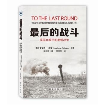 最后的战斗: 英国兵眼中的朝鲜战争